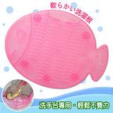 《黏黏魚》軟性貼身衣物洗濯板2入
