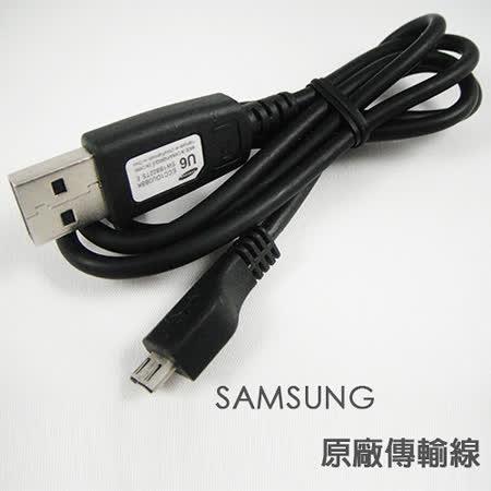 SAMSUNG 原廠傳輸線 充電線 Micro USB接頭