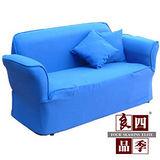 【四季良品】高彈力貴妃椅-藍