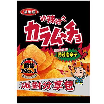湖池屋卡辣姆久平切勁辣唐辛子洋芋片160g