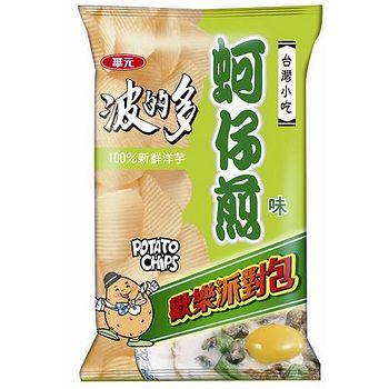 華元波的多洋芋片歡樂派對包-蚵仔煎味162g