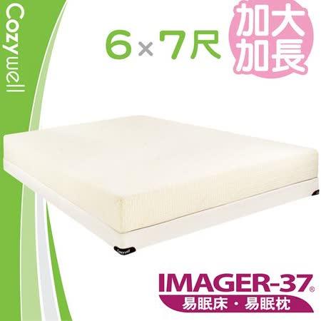 易眠床 20cm 記憶床墊 雙人加大加長
