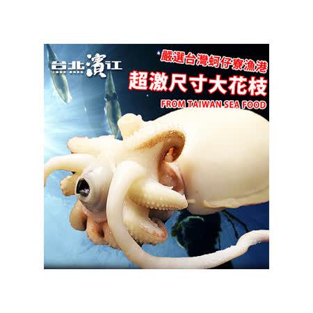 《任選》《台北濱江》在地特產嚴選精品-海王類!!整隻大花枝(350g~400g/隻)