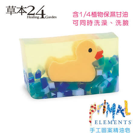 小baby也適用純天然_Primal手工精油皂 玩具鴨