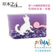 小baby也適用純天然_Primal手工精油皂 白貓與毛線