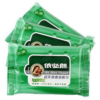 依必朗抗菌超柔潔膚濕紙巾-綠茶清新10抽*3 入(組)