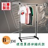 《BuyJM》日系簡約單桿伸縮衣架