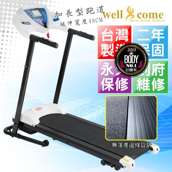【好吉康Well Come】 城市經典電動跑步機 小電跑 sogo 高雄台灣製兩年保固