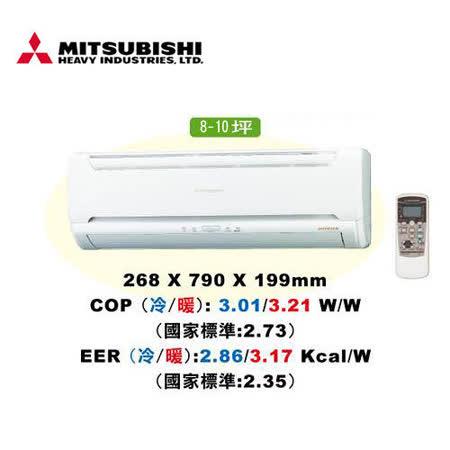 三菱重工8.6坪專用變頻冷暖氣機SRK-50ZGT/SRC-50ZGT【單機】