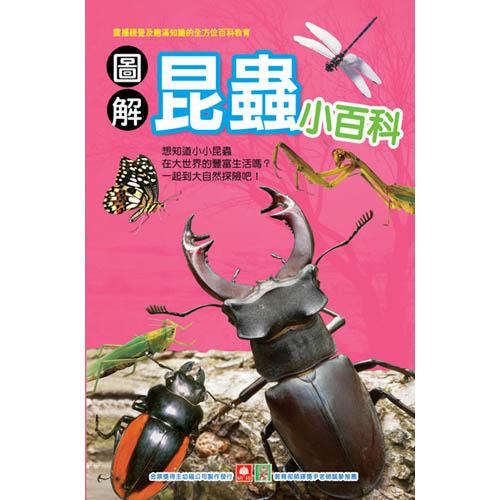 圖解昆蟲小百科^(彩色精裝書222頁^)