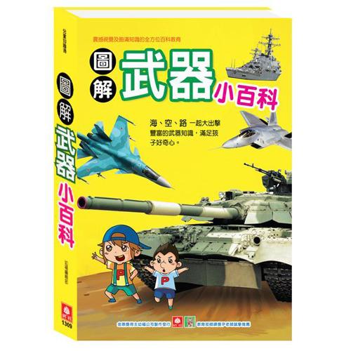圖解武器小百科^(彩色精裝書222頁^)