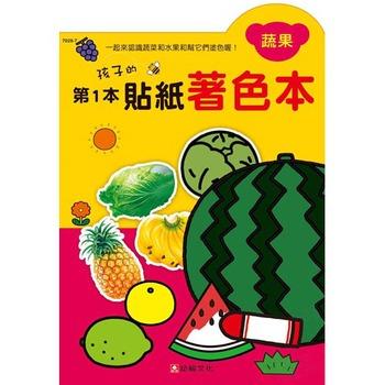 孩子的第1本貼紙著色本-蔬果