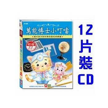 萬能博士小叮噹(12入CD)