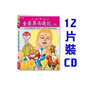 金鼎獎西遊記A(12入CD)