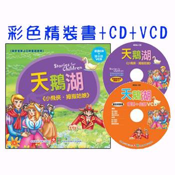 【幼福】童話視聽書-天鵝湖等3則故事(彩色精裝書+CD+VCD)