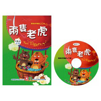 【幼福】歡唱世界童謠-兩隻老虎(彩色精裝書+CD)