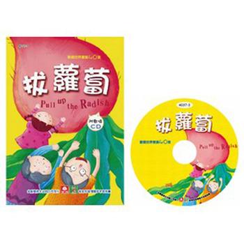 【幼福】歡唱世界童謠-拔蘿蔔(彩色精裝書+CD)