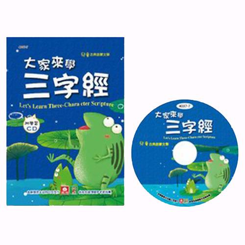 ~幼福~大家來學三字經^(彩色精裝書 CD^)