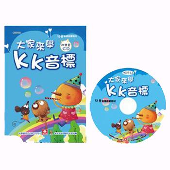 【幼福】大家來學KK音標(彩色精裝書+CD)