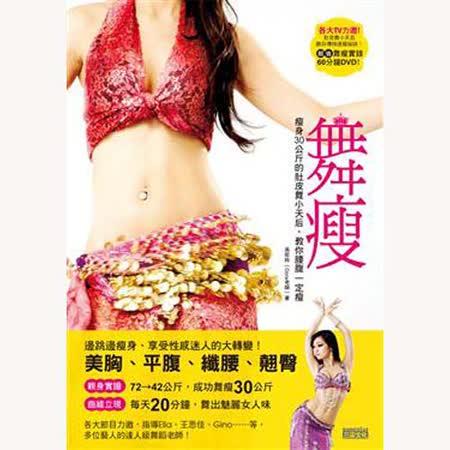 舞瘦:瘦身30公斤的肚皮舞小天后,教你腰腹一定瘦(內含Dora老師超值實錄DVD 50分鐘)