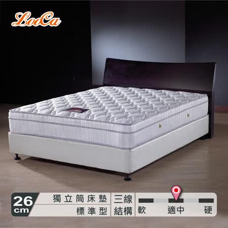 (母親節活動) LooCa厚三線乳膠獨立筒床墊(雙人)