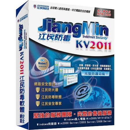 江民防毒KV2011一年單機授權下載版