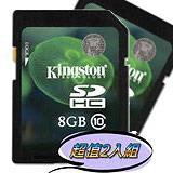 金士頓Kingston SDHC Class10 8GB 記憶卡 -2入組