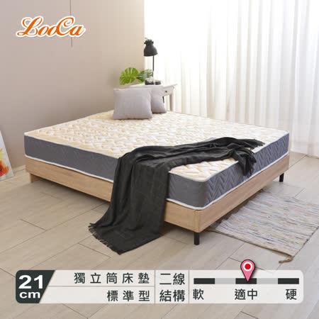 【LooCa】蜂巢透氣圍邊獨立筒床墊(單人)