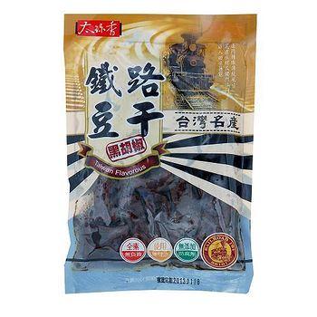 台中清水太珍香鐵路豆干-黑胡椒160g