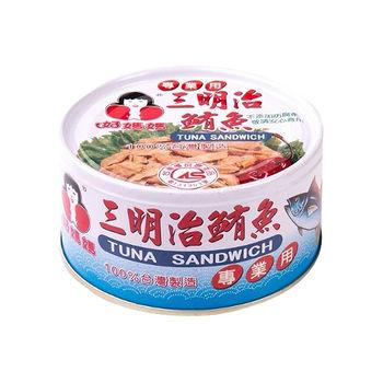 東和好媽媽三明治鮪魚185g*3入