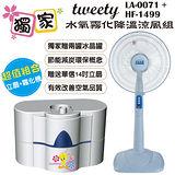 【購物台熱銷TWEETY超值組合】水氧霧化降溫機LA-0071+14吋立扇HF-1499