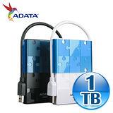 ADATA 威剛 HV610 1TB USB3.0 2.5吋行動硬碟《兩色任選》