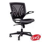 吉加吉 短背全網椅 TW-045 黑網 一體式座椅設計 鋁合金造型扶手 舒適辦公/透涼電腦椅