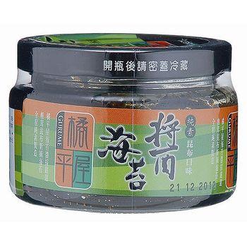 橘平屋海苔醬-昆布145g