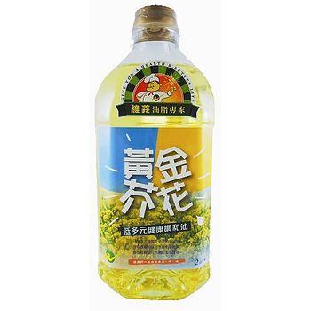 維義黃金芥花低多元健康調合油2L