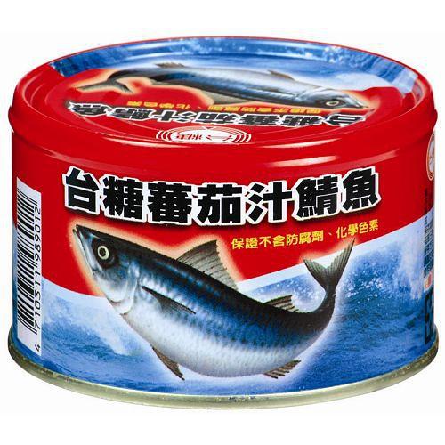 台糖紅罐蕃茄汁鯖魚220g~3入