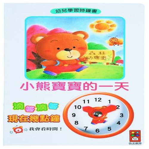 小熊寶寶的一天-幼兒學習時鐘書(購物車)