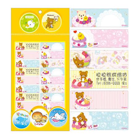 【San-X 拉拉熊】 (甜蜜蛋糕)卡通姓名防水貼紙