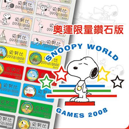 【SNOOPY】 (奧運鑽石款)卡通姓名防水貼紙