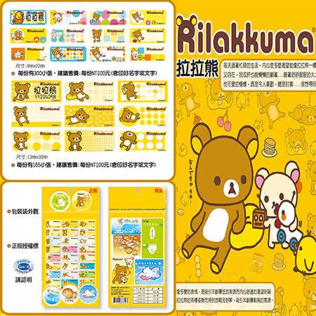 【San-X 拉拉熊】 (經典款)卡通姓名防水貼紙