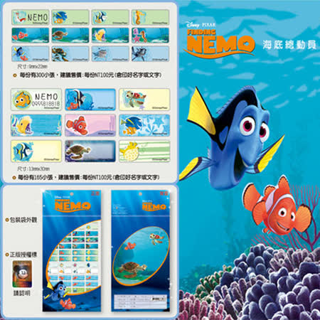 【DISNEY】 (海底總動員NEMO)卡通姓名防水貼紙