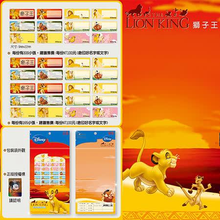 【DISNEY】 (獅子王)卡通姓名防水貼紙