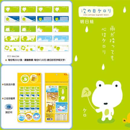 【SAN-X】 (明日蛙)卡通姓名防水貼紙