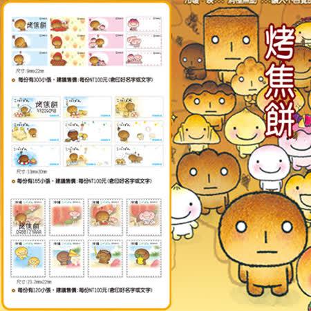 【SAN-X】 (烤焦麵包)卡通姓名防水貼紙
