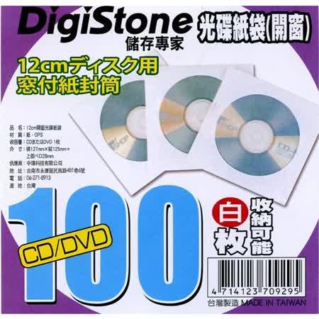 DigiStone CD/DVD A級紙袋(白色) 500PCS