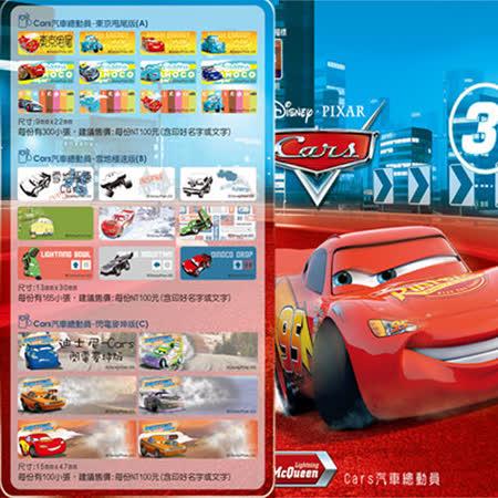 【DISNEY】 (汽車總動員CARS)卡通姓名防水貼紙