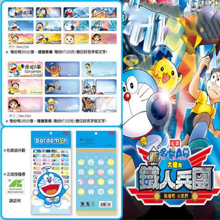 【Doraemon】 哆啦A夢(大雄與鐵人兵團)卡通姓名防水貼紙
