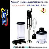 【新潮流】多功能食物調理攪拌棒(TSL-177)