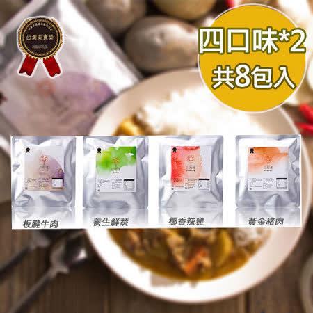 【花蓮家咖哩】手工南洋咖哩料理包(好運發發組、四款口味各二入,260g)