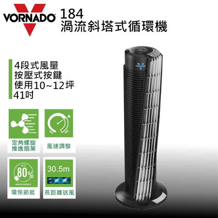 美國 VORNADO 184 Tower Fan 斜塔循環扇 (買就送迷你LED捕蚊燈)